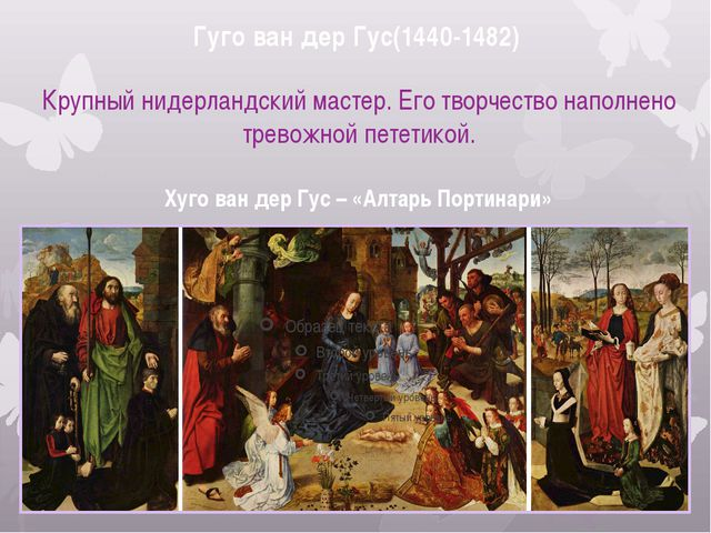 Хуго ван дер Гус – «Алтарь Портинари» Гуго ван дер Гус(1440-1482)   Крупны...