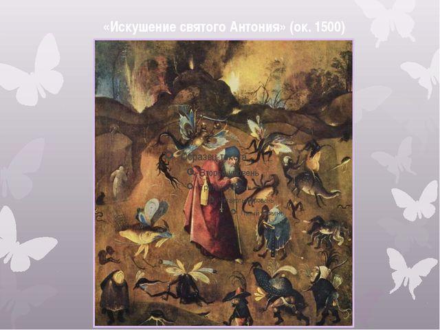 «Искушение святого Антония» (ок. 1500)