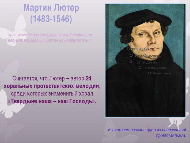 Мартин Лютер  (1483-1546)  Христианский богослов, инициатор Реформации, веду...