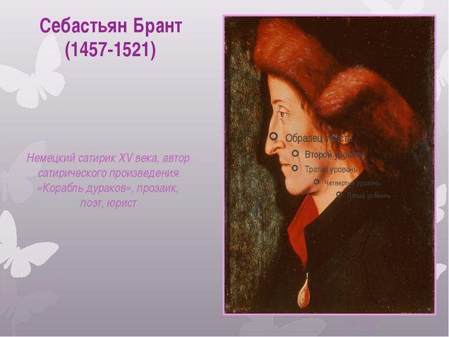 Себастьян Брант  (1457-1521)  Немецкий сатирик XV века, автор сатирического...