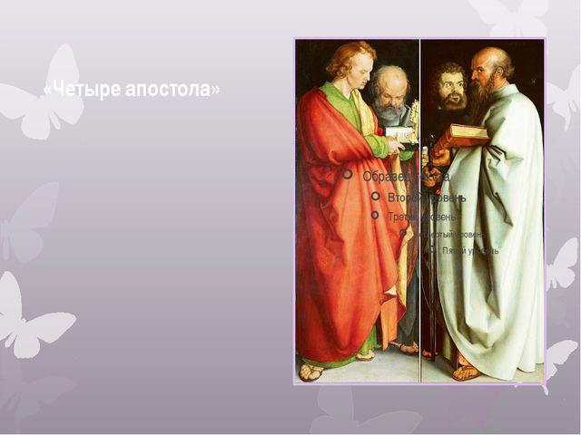 «Четыре апостола»