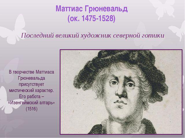 Маттиас Грюневальд  (ок. 1475-1528)  В творчестве Маттиаса Грюневальда прису...