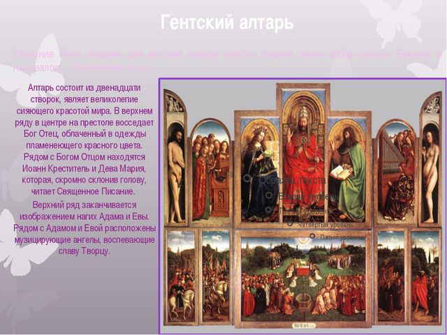 Гентский алтарь Алтарь состоит из двенадцати створок, являет великолепие сия...