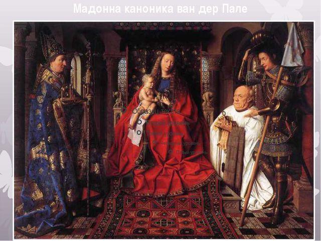 Мадонна каноника ван дер Пале