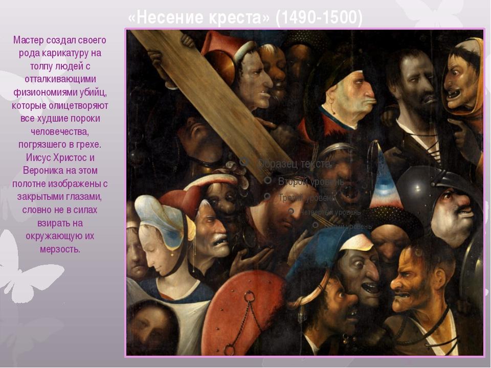 «Несение креста» (1490-1500) Мастер создал своего рода карикатуру на толпу л...