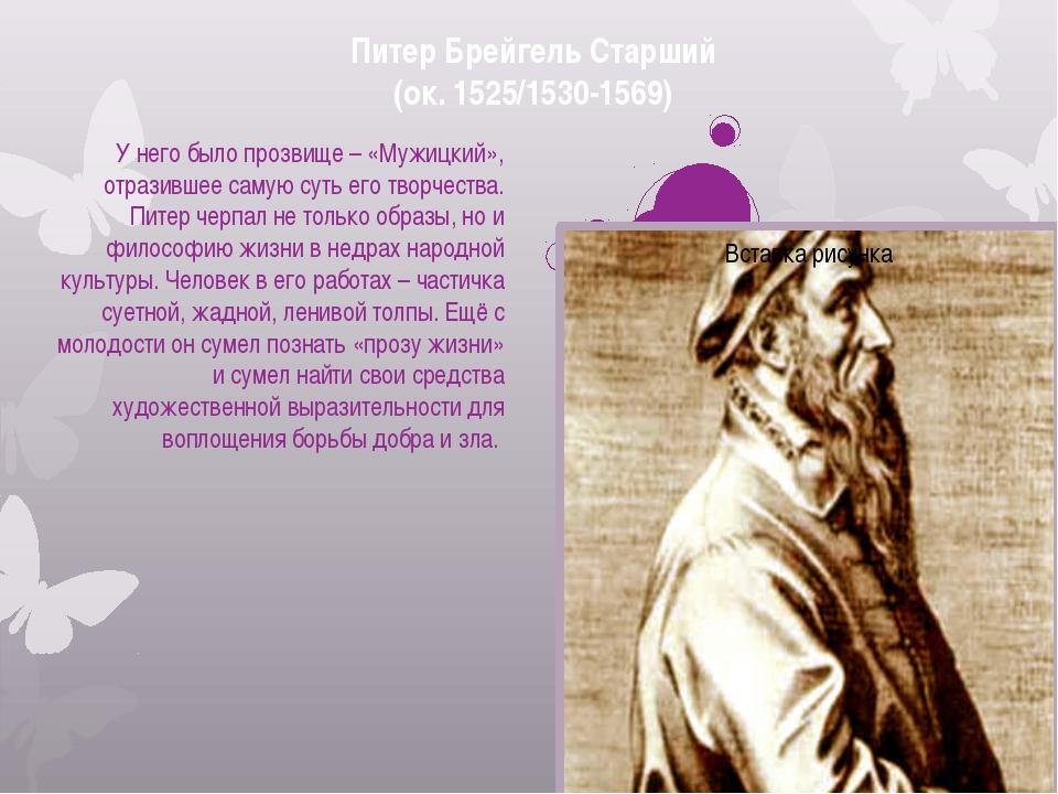 Питер Брейгель Старший  (ок. 1525/1530-1569)  У него было прозвище – «Мужицк...