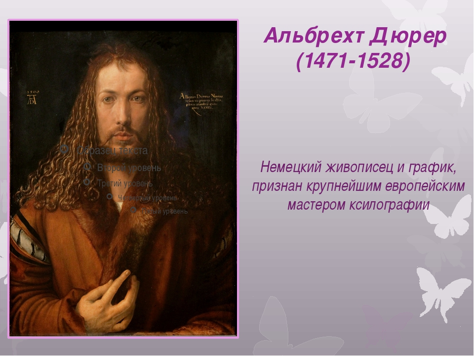 Альбрехт Дюрер (1471-1528)  Немецкий живописец и график, признан крупнейшим...