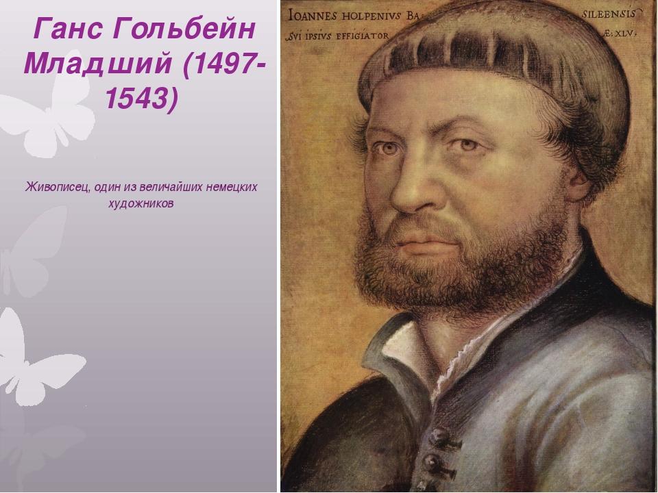 Ганс Гольбейн Младший (1497-1543)  Живописец, один из величайших немецких ху...