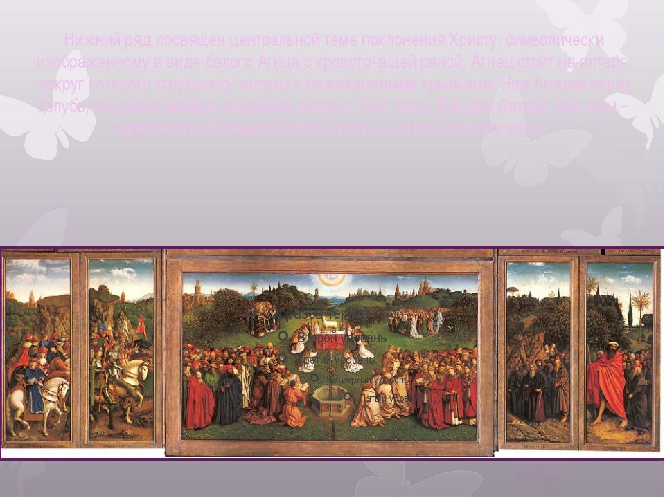 Нижний ряд посвящен центральной теме поклонения Христу, символически изображе...