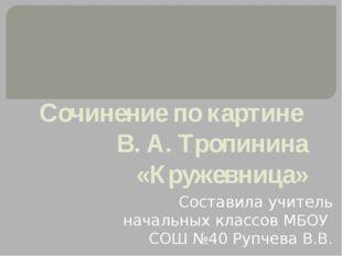 Сочинение по картине В. А. Тропинина «Кружевница» Составила учитель начальных