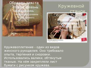 Кружевной станок Кружевоплетение - один из видов женского рукоделия. Оно треб