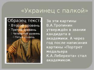 «Украинец с палкой» За эти картины В.А.Тропинин утверждён в звании кандидата