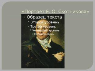 «Портрет Е. О. Скотникова»