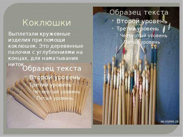 Коклюшки Выплетали кружевные изделия при помощи коклюшек. Это деревянные пало...