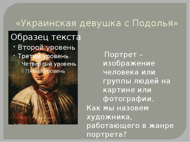 «Украинская девушка с Подолья» Портрет – изображение человека или группы люд...