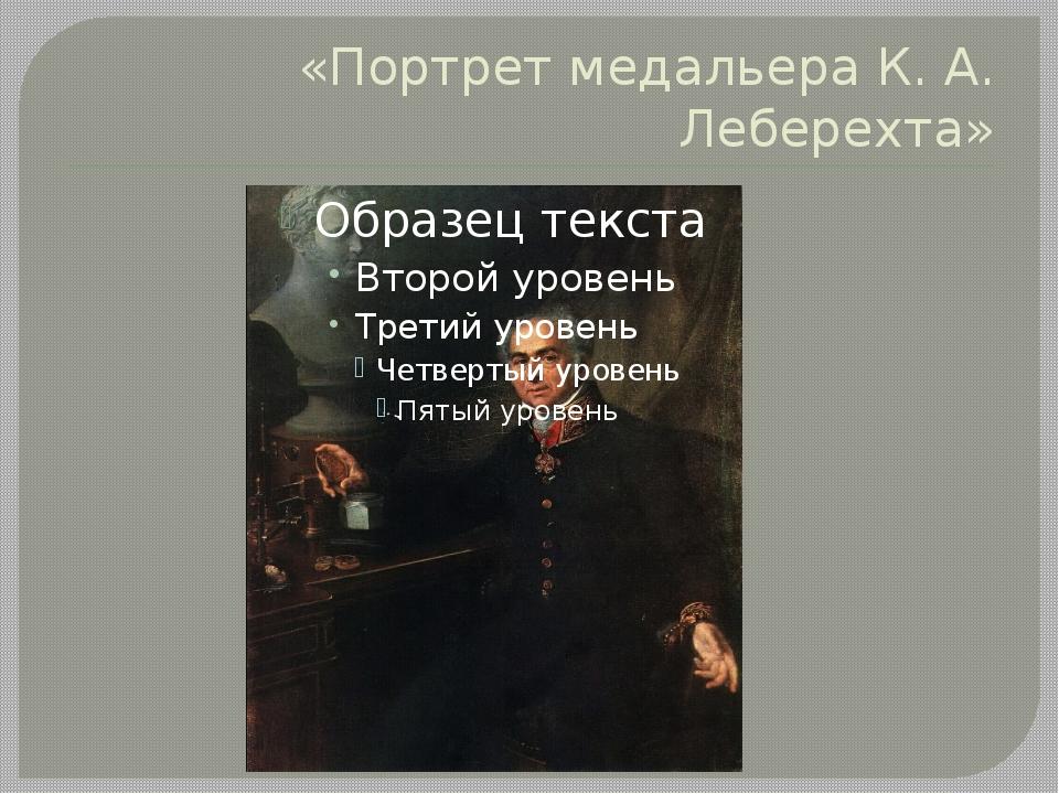 «Портрет медальера К. А. Леберехта»