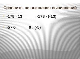 Сравните, не выполняя вычислений -178 ∙ 13       -178 ∙ (-13)