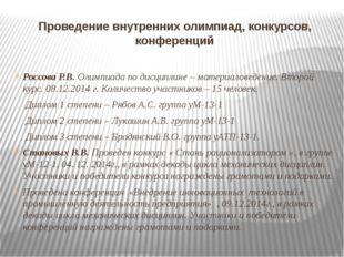 Проведение внутренних олимпиад, конкурсов, конференций Россова Р.В. Олимпиада