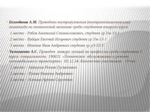 Безгодкова А.М. Проведена внутривузовская (внутритехникумовская) олимпиада по