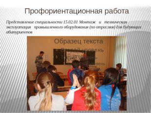 Профориентационная работа Представление специальности 15.02.01 Монтаж и техни