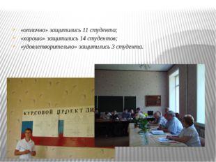 «отлично» защитились 11 студента; «хорошо» защитились 14 студентов; «удовлет