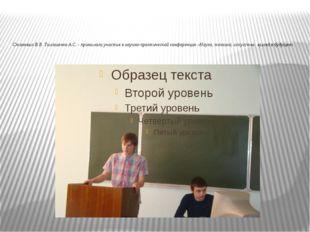 Становых В.В. Тимошенко А.С. - принимали участие в научно-практическай конфер