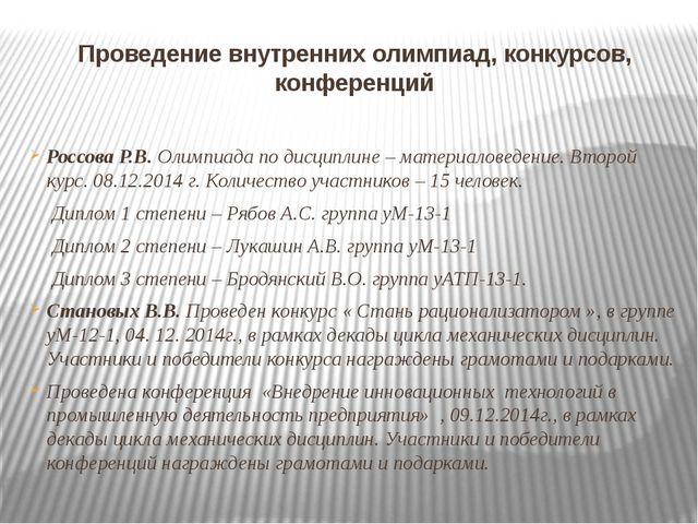 Проведение внутренних олимпиад, конкурсов, конференций Россова Р.В. Олимпиада...