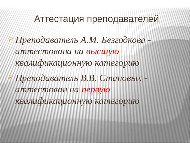 Аттестация преподавателей Преподаватель А.М. Безгодкова - аттестована на высш...