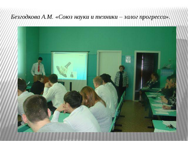 Безгодкова А.М. «Союз науки и техники – залог прогресса».