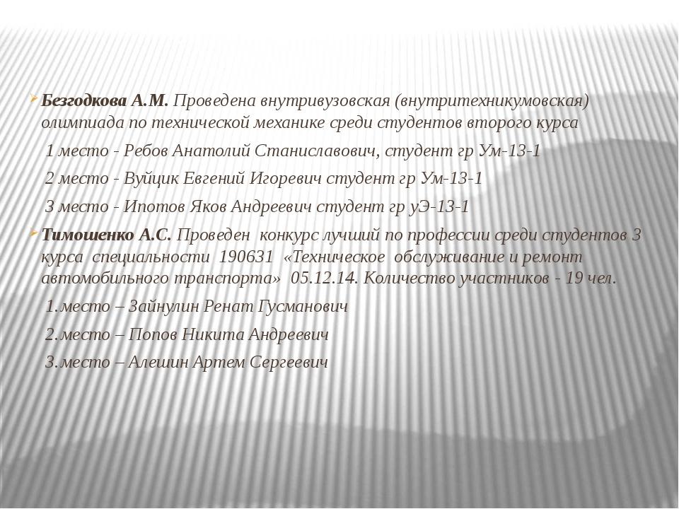 Безгодкова А.М. Проведена внутривузовская (внутритехникумовская) олимпиада по...