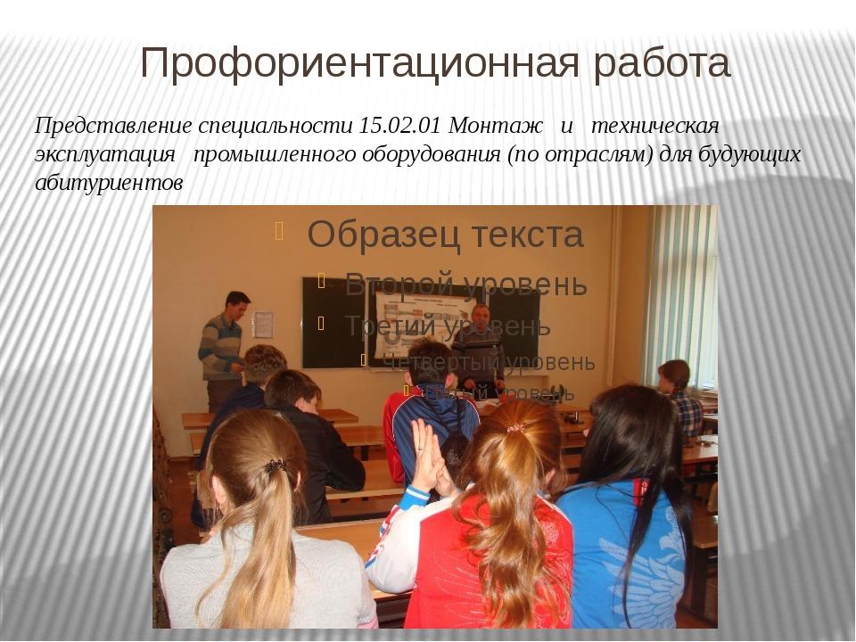 Профориентационная работа Представление специальности 15.02.01 Монтаж и техни...