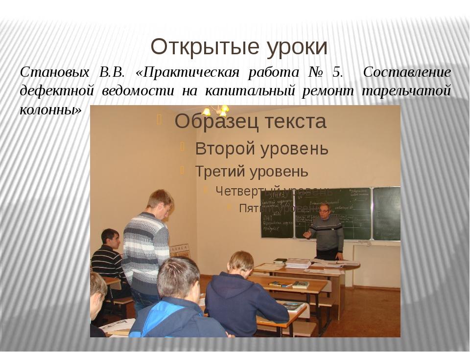 Открытые уроки Становых В.В. «Практическая работа № 5. Составление дефектной...