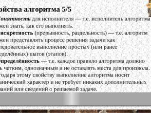 Свойства алгоритма 5/5 1. Понятностьдля исполнителя — т.е. исполнитель алг