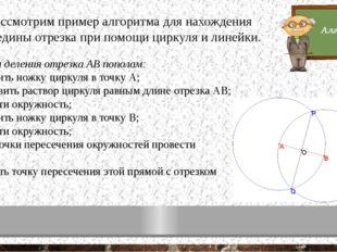 Рассмотрим пример алгоритма для нахождения середины отрезка при помощи циркул