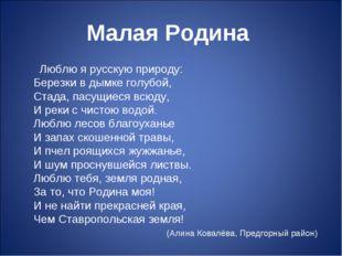 Малая Родина Люблю я русскую природу: Березки в дымке голубой, Стада, пасущие