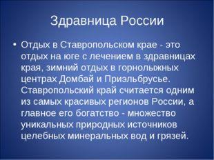 Здравница России Отдых в Ставропольском крае - это отдых на юге с лечением в