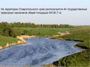 На территории Ставропольского края располагаются 44 государственных природных