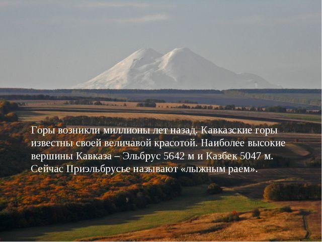 Горы возникли миллионы лет назад. Кавказские горы известны своей величавой кр...