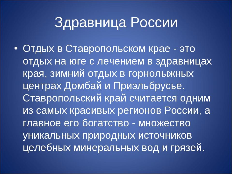 Здравница России Отдых в Ставропольском крае - это отдых на юге с лечением в...