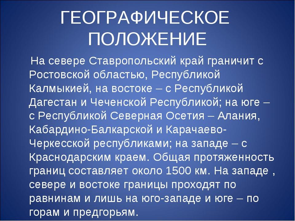 ГЕОГРАФИЧЕСКОЕ ПОЛОЖЕНИЕ На севере Ставропольский край граничит с Ростовской...