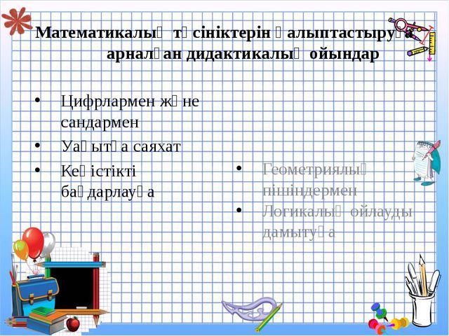 Математикалық түсініктерін қалыптастыруға арналған дидактикалық ойындар Цифрл...