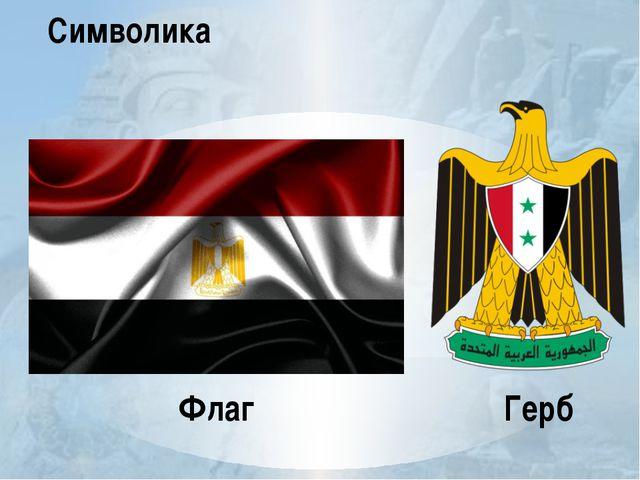 Флаг Герб Символика