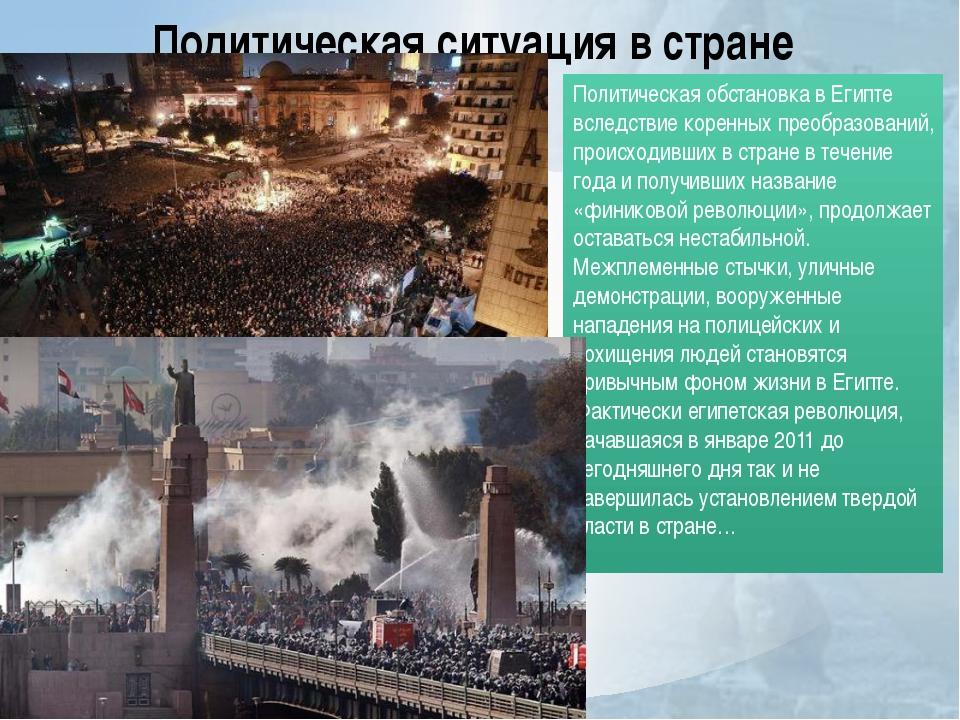 Политическая ситуация в стране Политическая обстановка в Египте вследствие ко...