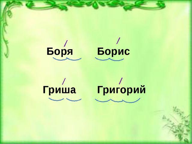 Боря Борис Гриша Григорий