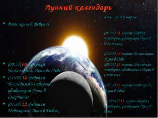 Лунный календарь Фазы луны в феврале (00:53) 08 февраля Полнолуние, Луна во Л