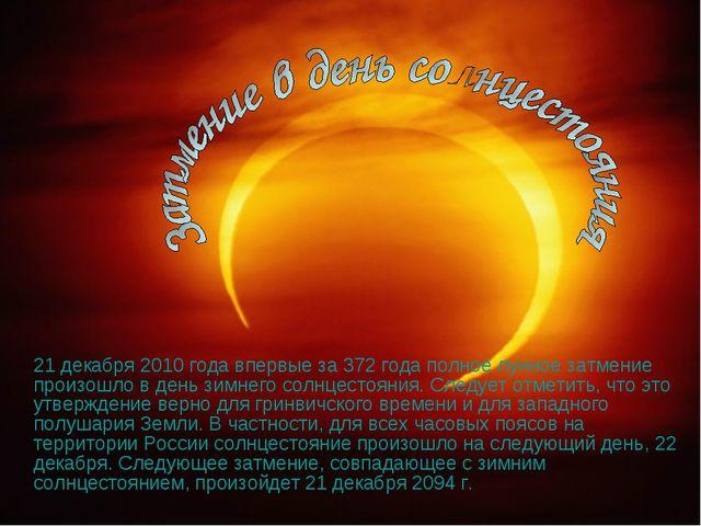 21 декабря 2010 года впервые за 372 года полное лунное затмение произошло в...