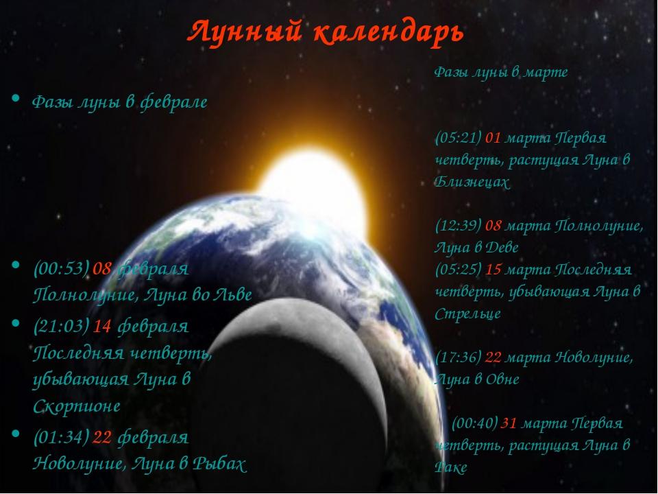 Лунный календарь Фазы луны в феврале (00:53) 08 февраля Полнолуние, Луна во Л...