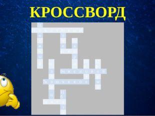 КРОССВОРД  2д               1т е к с т 3о в ы й