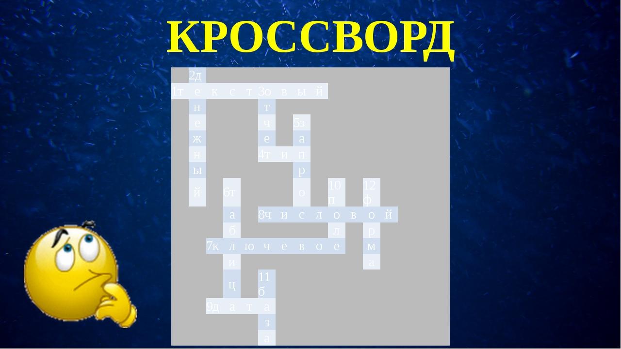КРОССВОРД  2д               1т е к с т 3о в ы й       ...