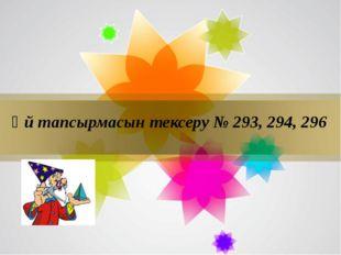 Үй тапсырмасын тексеру № 293, 294, 296